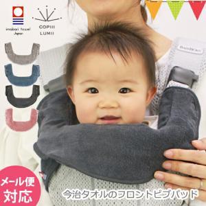 COPIII LUMII(コピールミ) 今治タオルのフロントビブパッド グレー/ネイビー/チャコール|ベビービョルン ベビーキャリア ONE KAI用のスタイ メール便可|baby-smile