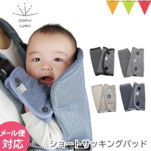 ベビービョルン 抱っこ紐 ONEに使えるよだれカバー!COPIII LUMII(コピールミ)のショートサッキングパッド|今治タオル オーガニックコットン メール便対応可|baby-smile