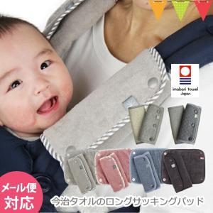 COPIII LUMII(コピールミ) 今治タオルのロングサッキングパッド【メール便可】 抱っこ紐・抱っこひも エルゴ ベビーキャリアに使えるよだれカバー baby-smile