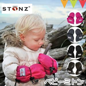 【あすつく】STONZ(ストーンズ) ベビーミトン |防寒・防水ベビー用手袋 雪遊びミトン スノーグローブ【おまかせ配送不可】|baby-smile
