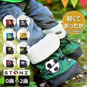【あすつく】【セット】STONZ(ストーンズ) ベビーブーティー 男の子柄 + ライナー|スノーブーツ・スノーシューズ|baby-smile