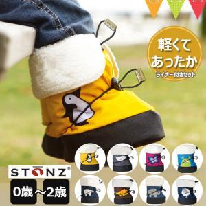 【あすつく】【セット】STONZ(ストーンズ) ベビーブーティー 動物柄 + ライナー|スノーブーツ・スノーシューズ|baby-smile