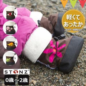 【あすつく】【セット】STONZ(ストーンズ) ベビーブーティー ブラウン系 + ライナー|スノーブーツ・スノーシューズ|baby-smile