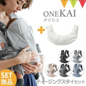 【セット】【最新モデル】ベビービョルン 抱っこ紐 ベビーキャリア ONE KAI Air + ティージングスタイ メッシュタイプの抱っこ紐・よだれカバー あすつく baby-smile