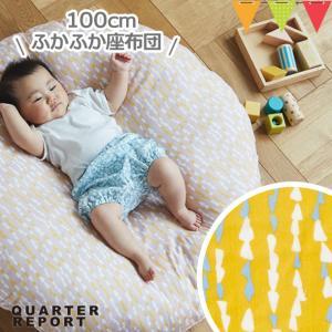 【プレゼント付き】QUARTER REPORT(クォーターリポート) フロアクッション100 rieko oka Shizuku イエロー| お昼寝マット しずく 岡 理恵子  あすつく|baby-smile
