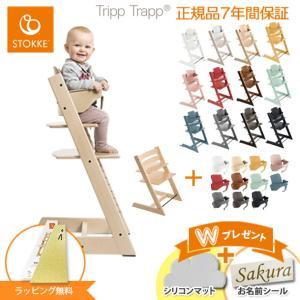 【セット】【ストッケ正規販売店】選べるトリップトラップ チェア+選べるベビーセット|ハイチェア|Stokke Tripp Trapp Chair|baby-smile