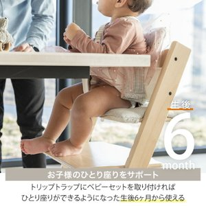 セット ストッケ 選べるトリップトラップ チェア+選べるベビーセット|ハイチェア|STOKKE ストッケ正規販売店 送料無料|baby-smile|12