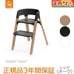 【チェアセット】ストッケ ステップス チェア シート ブラック×レッグ オーク|STOKKE STEPS ハイチェア ストッケ正規販売店|baby-smile