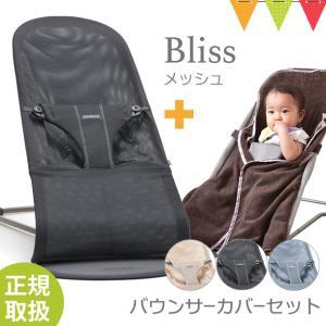 【今治タオルカバーセット】ベビービョルン バウンサー Bliss Air +今治タオルバウンサーカバーブラウン|バウンサー【送料無料】|baby-smile