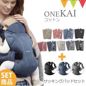 【セット】ベビービョルン ベビーキャリア ONE KAI + 今治タオルのサッキングパッド|最新モデルの抱っこ紐・よだれカバー【日本正規販売店2年保証】|baby-smile