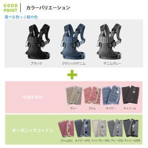 【セット】ベビービョルン ベビーキャリア ONE KAI + 今治タオルのサッキングパッド|最新モデルの抱っこ紐・よだれカバー【日本正規販売店2年保証】|baby-smile|04