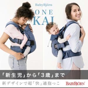 【セット】ベビービョルン ベビーキャリア ONE KAI + 今治タオルのサッキングパッド|最新モデルの抱っこ紐・よだれカバー【日本正規販売店2年保証】|baby-smile|05