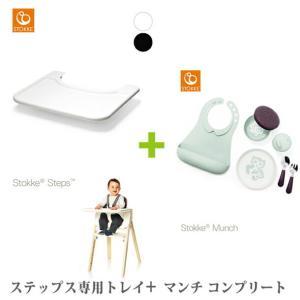 【セット】STOKKE ストッケ ステップス ベビーセット専用 トレイ+マンチコンプリート|Stok...