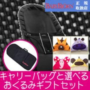 【3点セット】ベビーシッター メッシュ(エアー) ブラック(バッグ付)+おくるみ 送料無料 日本正規品|baby-smile