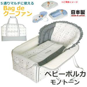 クーファン フジキ Bag de クーファン ベビーポルカ  モノトーン OC-800|baby-st