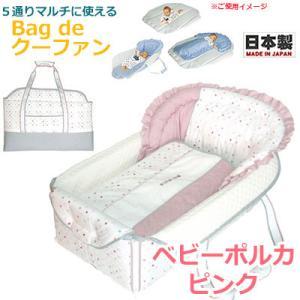 クーファン フジキ Bag de クーファン ベビーポルカ  ピンク OC-801|baby-st