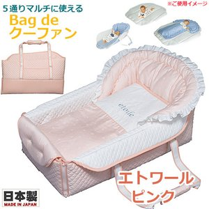 クーファン フジキ Bag de クーファン エトワール ピンク|baby-st