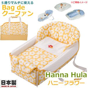 クーファン フジキ Bag de クーファン Hanna Hula  ハンナフラ ハニーフラワー|baby-st