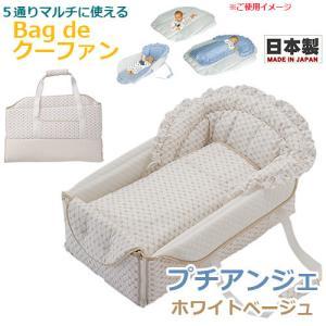 クーファン フジキ Bag de クーファン プチアンジェ ホワイトベージュ|baby-st