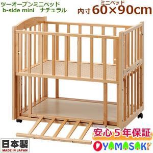ベビーベッド  ヤマサキ ツーオープンミニベッド b-side ビーサイド mini ミニベッド ナチュラル|baby-st
