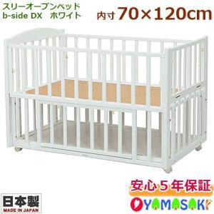 ベビーベッド  ヤマサキ スリーオープンベッド b-side DX ビーサイドDX ホワイト|baby-st