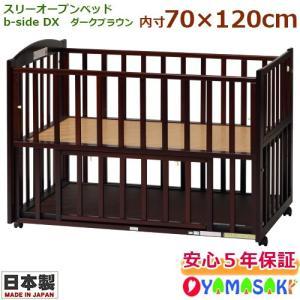 ベビーベッド ヤマサキ スリーオープンベッド b-side DX ビーサイドDX ダークブラウン|baby-st