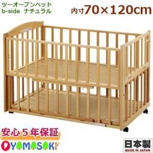 ベビーベッド ヤマサキ ツーオープンベッド b-side ビーサイド ナチュラル|baby-st