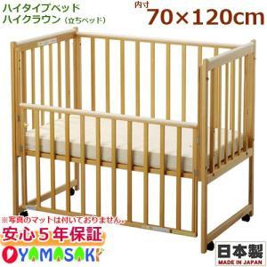 ベビーベッド  ヤマサキ ハイタイプベッド ハイクラウン 立ちベッド|baby-st