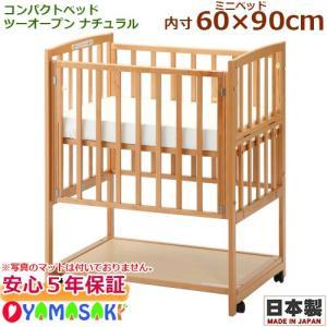 ベビーベッド ヤマサキ コンパクトベッドツーオープン ナチュラル|baby-st