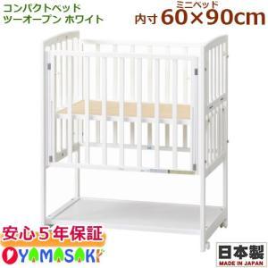 7月上旬頃入荷予定 ベビーベッド ヤマサキ コンパクトベッドツーオープン ホワイト|baby-st