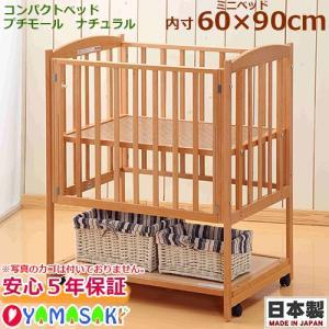 ベビーベッド  ヤマサキ コンパクトベッドプチモール ナチュラル|baby-st