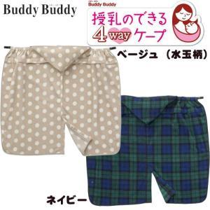 Buddy Buddy バディバディ 授乳のできる4WAYケープ Z4095 授乳 抱っこ おんぶ ...
