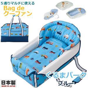 クーファン フジキ Bag de クーファン 4重ガーゼケット付 くるまパーク ブルー|baby-st
