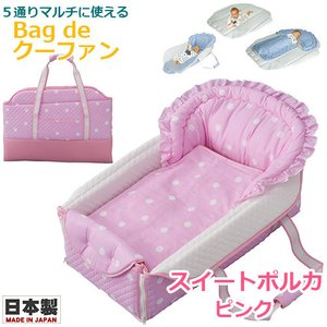 クーファン フジキ Bag de クーファン 4重ガーゼケット付 スイートポルカ ピンク|baby-st