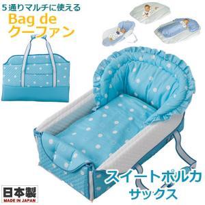 クーファン フジキ Bag de クーファン 4重ガーゼケット付 スイートポルカ サックス 日本製 バッグdeクーファン クーハン|baby-st