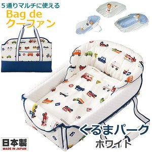 クーファン フジキ Bag de クーファン 4重ガーゼケット付 くるまパーク ホワイト|baby-st