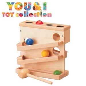 木製おもちゃ YOU&I パウンド ザ ボール 20115 友愛玩具|baby-st