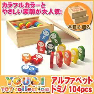 木製おもちゃ YOU&I  ABC ドミノ 友愛玩具|baby-st