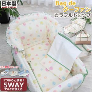 クーファン フジキ Bag de クーファン カラフルドロップ|baby-st