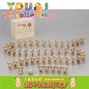 木製おもちゃ YOU&I ユーアンドアイ くまさんの あいうえおドミノ|baby-st