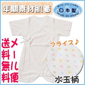 肌着 レビューを書いてメール便送料無料 コンビ肌着 フライス 水玉柄 日本製 シンクビー|baby-st