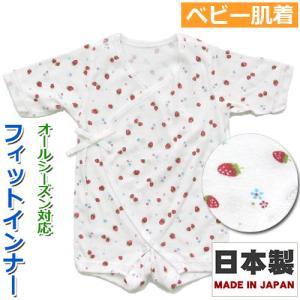 肌着 レビューを書いてメール便送料無料 フィットインナー フライス いちご柄 日本製 シンクビー|baby-st