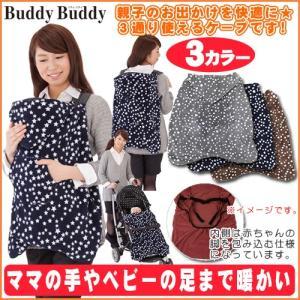 BuddyBuddy バディバディ 3WAYフィットケープ Z4034 星総柄 グレー ネイビー ブラウン