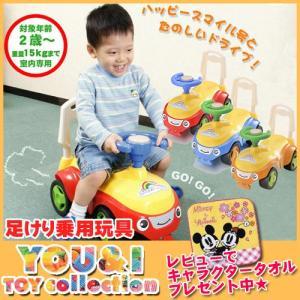 乗用玩具 YOU&I ハッピースマイル号  友愛玩具|baby-st