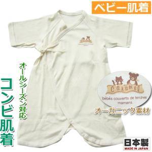 肌着 レビューを書いてメール便送料無料 コンビ肌着 クマさん ベージュ 日本製 シンクビー|baby-st