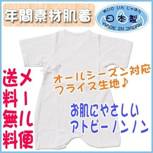 肌着 レビューを書いてメール便送料無料 コンビ肌着 お肌にやさしいアトピーノンノン 日本製 シンクビー|baby-st