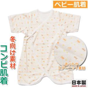 肌着 レビューを書いてメール便送料無料 コンビ肌着 ロバ柄 日本製 シンクビー|baby-st