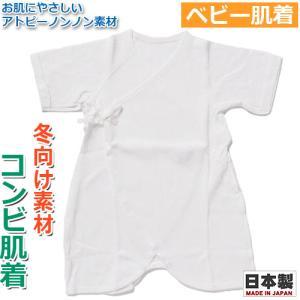 肌着 レビューを書いてメール便送料無料 コンビ肌着 お肌にやさしいアトピーノンノン エアーニット 日本製 シンクビー|baby-st