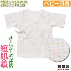 肌着 レビューを書いてメール便送料無料 短肌着 フライス 水玉柄 日本製 シンクビー|baby-st