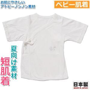 肌着 レビューを書いてメール便送料無料 短肌着 お肌にやさしいアトピーノンノン 日本製 シンクビー |baby-st